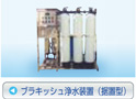 Brackish Desalination System (fixed type)